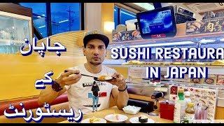 Sushi/Japanese sushi Restaurant Urdu/Hindi